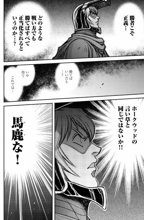 8巻 p.24