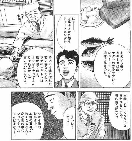ラーメン発見伝 7巻 p.195