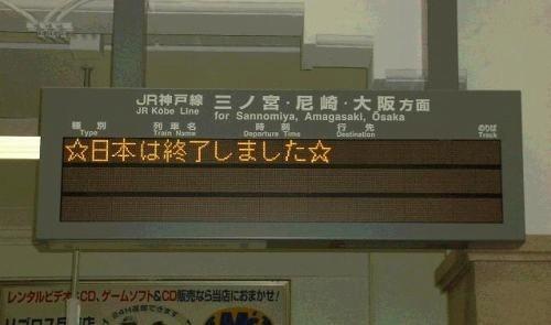 日本が終わったと思う画像下さい